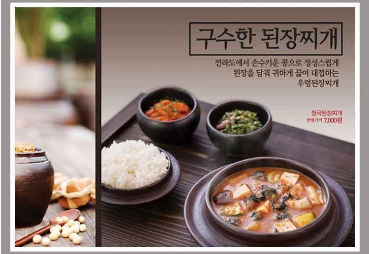 韩国料理炸鸡烤肉菜单海报PSD