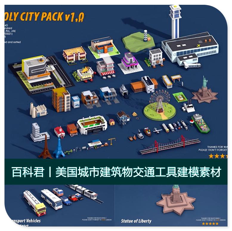 美国城市建筑物C4D建模模型