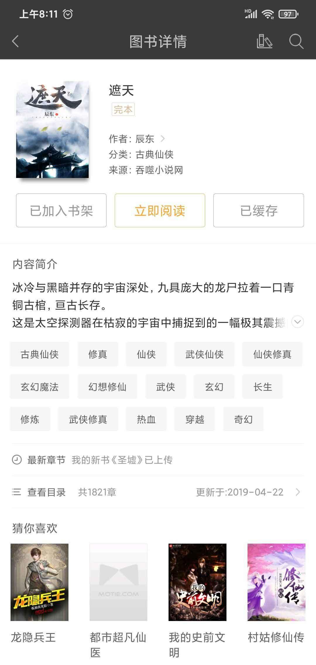 安卓小说神器-笔趣阁破解vip版