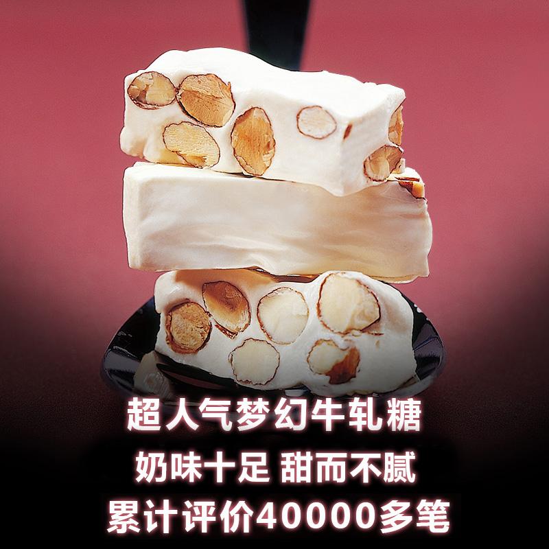 台湾产 糖村 法式牛轧糖 400g*2件 礼盒装 天猫优惠券折后¥196包邮(¥236-40)