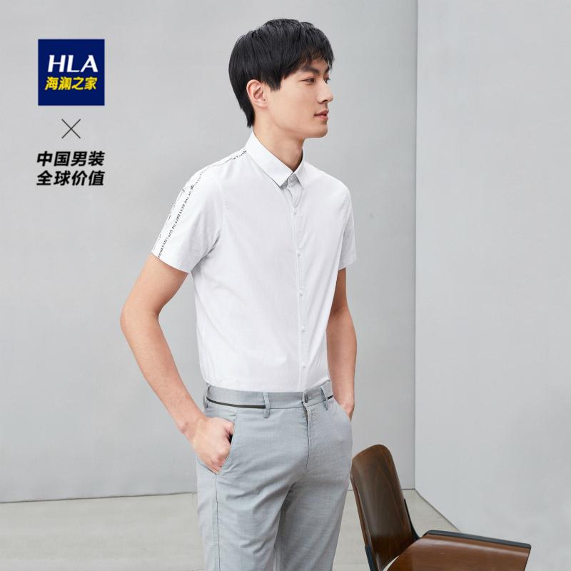【新券】HLA/海澜之家男士休闲短袖衬衫