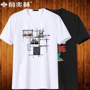 100%纯棉【俞兆林】男士短袖T恤
