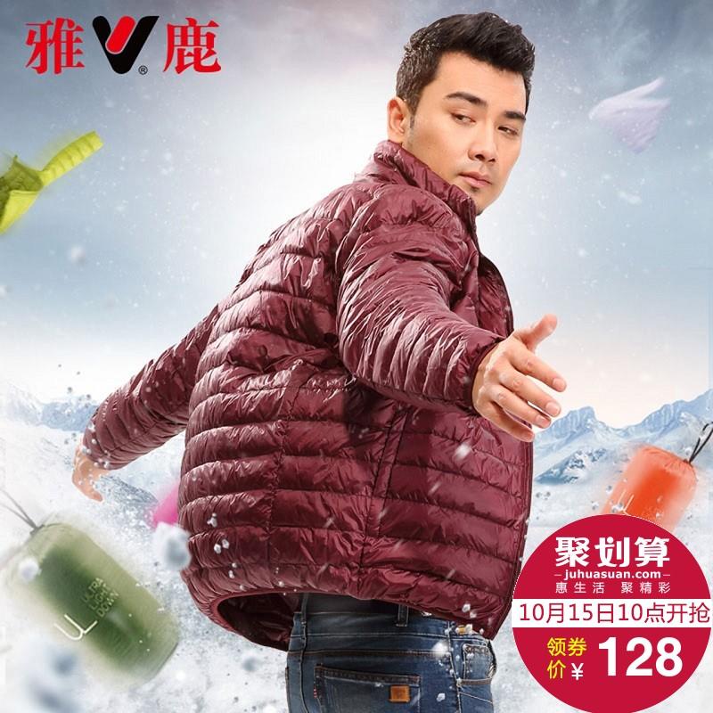 yaloo/雅鹿2017新款轻薄款修身轻型短款羽绒服男装保暖运动外套潮