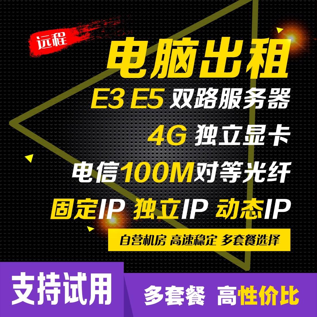 远程电脑出租低价E3E5双路服务器物理机租用游戏工作室模拟器多开