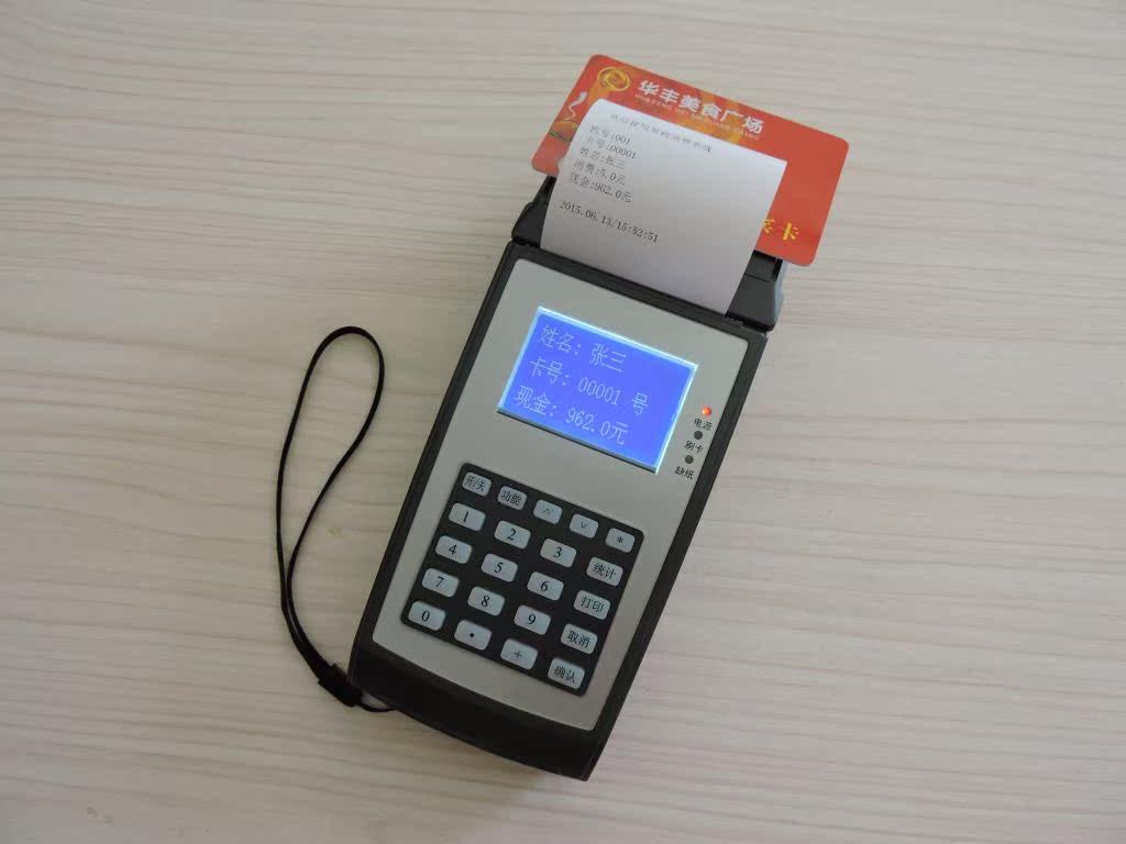 GPRS无线手持刷卡机