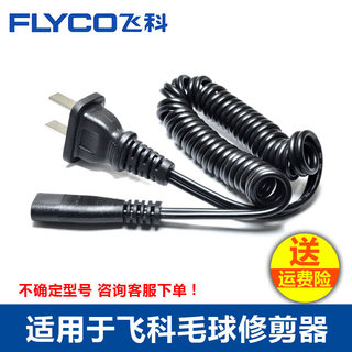 Feike hair ball trimmer charger power cord shaving machine de-balling device fringing device FR5006 5210 5222