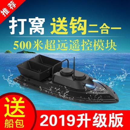 500米双仓钓鱼智能打窝船遥控船操控大功率正品自动送钩船