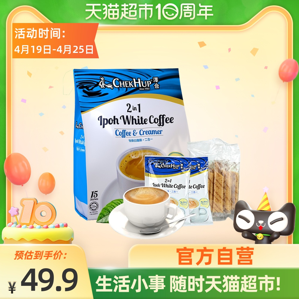 (Import)Ze He Ipoh instant two-in-one white coffee 450g office refreshing student bag staff