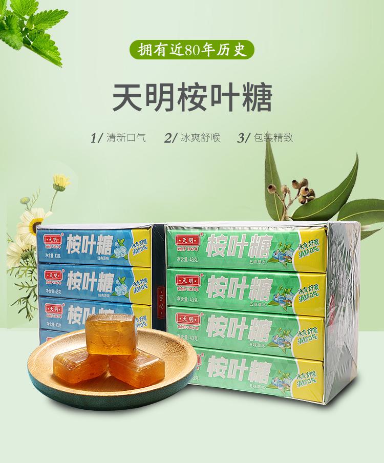 上海天明桉叶糖冰爽清凉薄荷糖润喉桉叶糖原味五味草本条详细照片