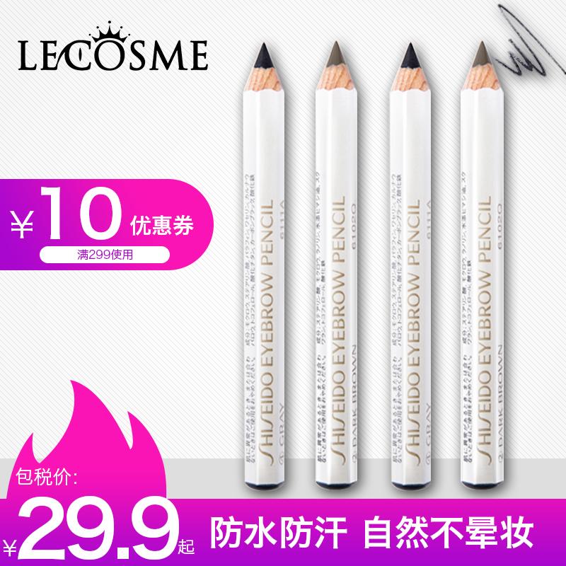 日本进口Shiseido资生堂六角眉笔防水防汗易上色自然不晕染包邮