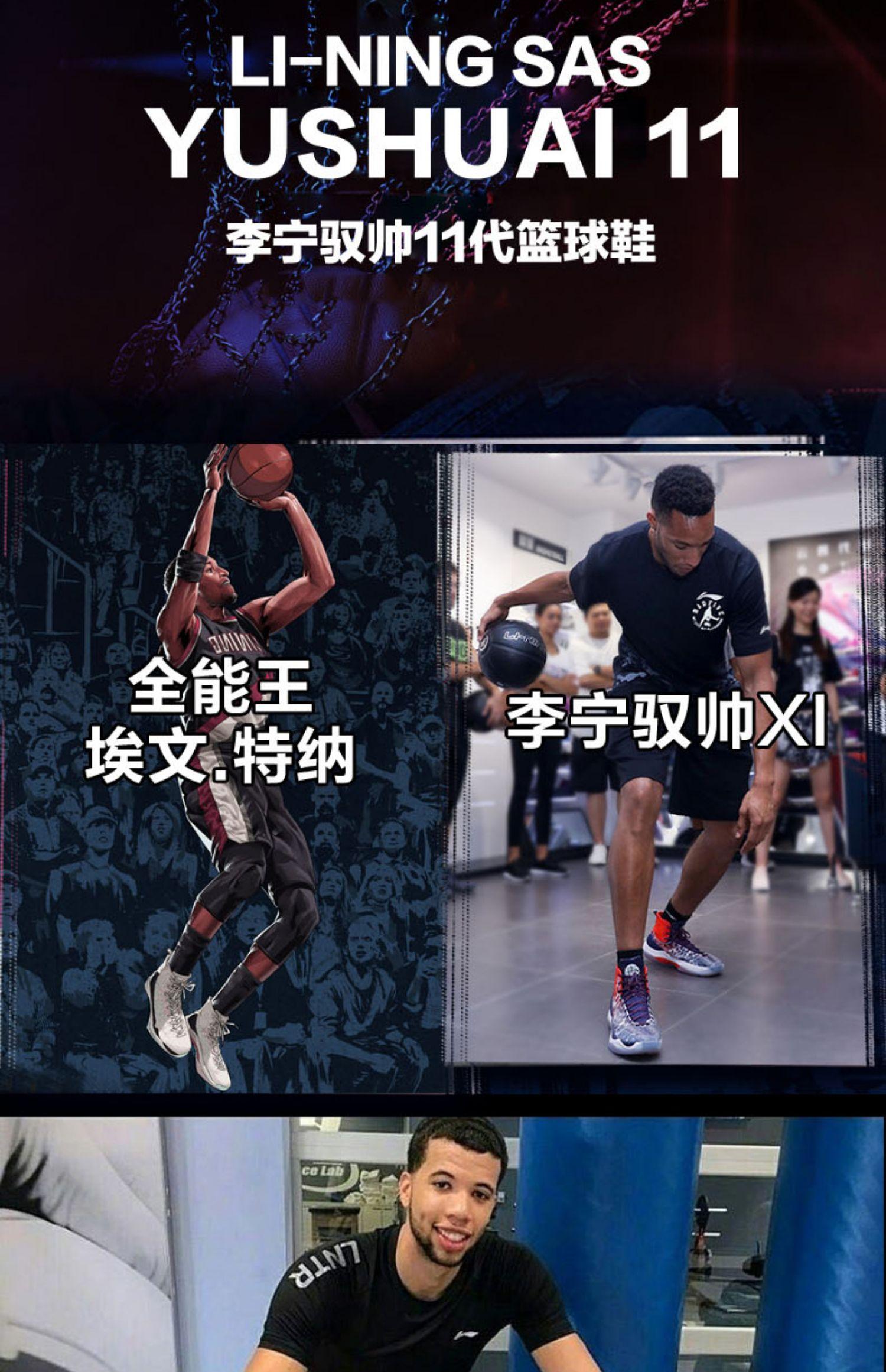 李宁驭帅11高帮鸳鸯篮球鞋13男鞋14韦德之道7闪击6音速运动鞋12男商品详情图