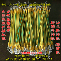 Photovoltaic grounding wire photovoltaic panel grounding line 6 square photovoltaic cross wiring