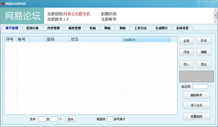 网易论坛顶帖发帖软件V2.0