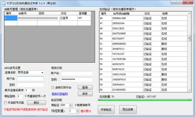 QQ在线状态批量验证专家V3.33
