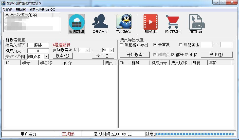 飞讯不加群提取群成员软件8.5/QQ群成员提取软件