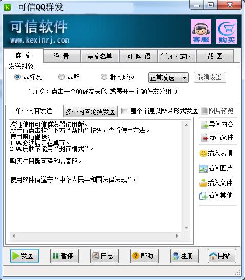 可信普通QQ群发软件2018.10.20