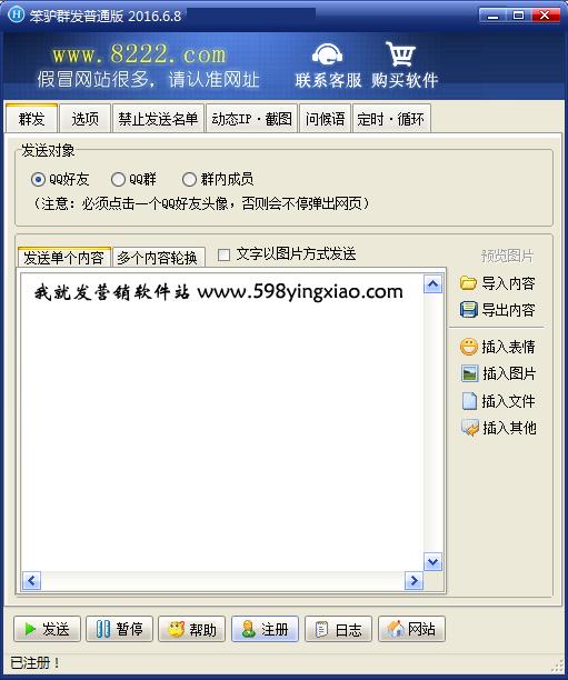 豪迪QQ群发器普通版V2016.6.8 QQ好友,QQ群发软件