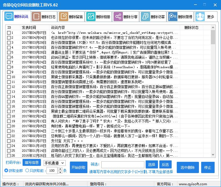 奇易QQ空间信息删除工具V5.62