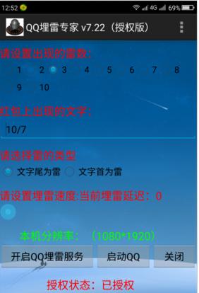 安卓QQ埋雷专家v7.67 破解版 已授权