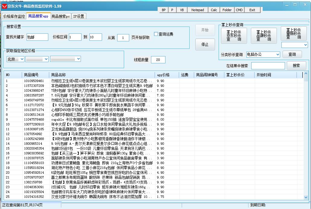 京东商品查找价格监控软件1.61