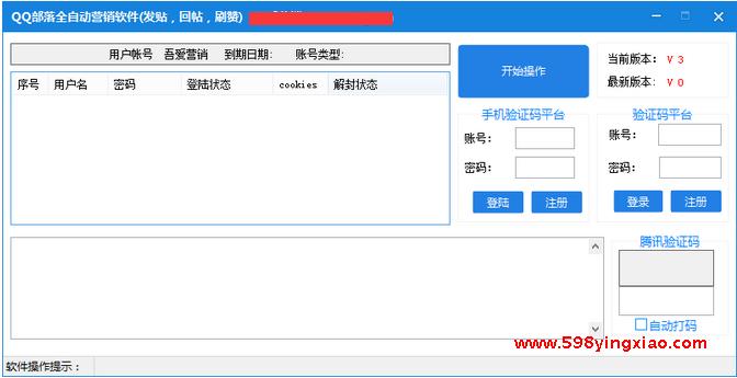 QQ部落账号解封助手V20170315