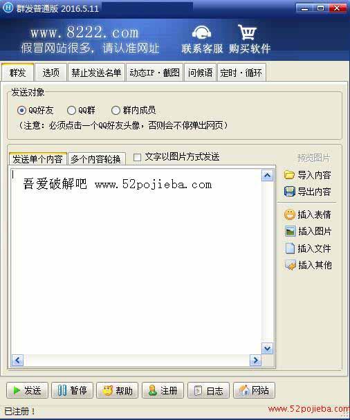 豪迪QQ群发器5.11破解版/QQ群发消息软件