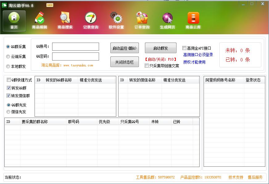 淘云助手V6.8 淘宝客采集,发布软件