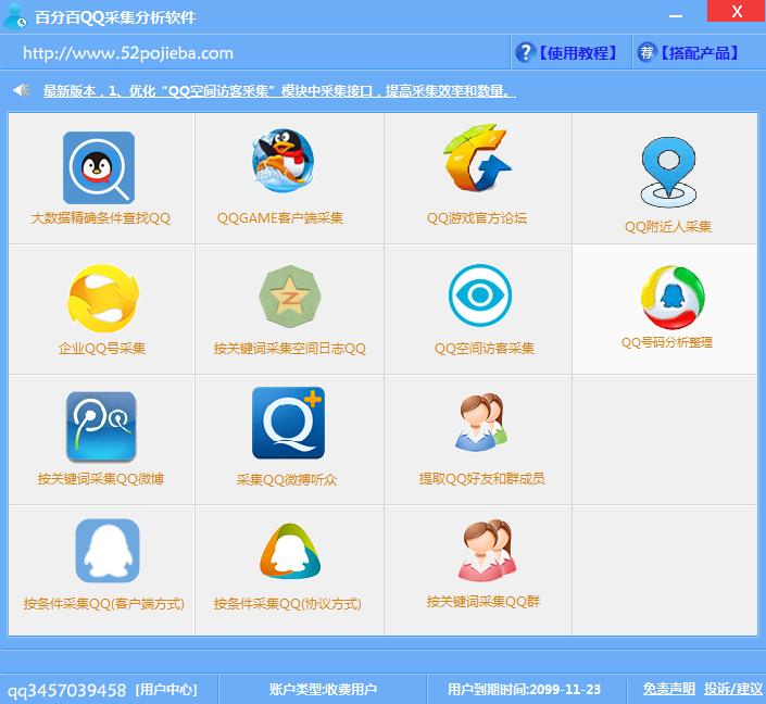 百分百QQ综合采集分析软件13.2  精准QQ采集软件