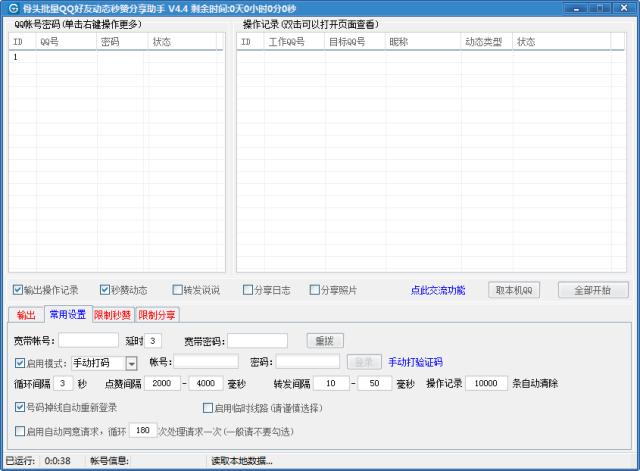 骨头批量QQ好友动态秒赞分享助手V4.54
