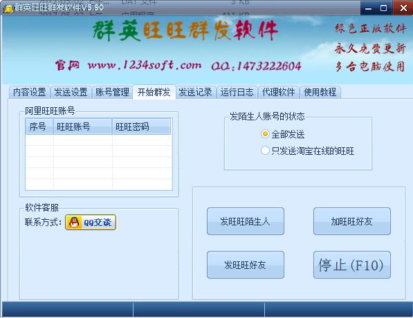 群英旺旺群发软件6.0.1