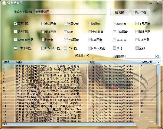 强力搜索器V0.13更新版 网盘资源搜索器