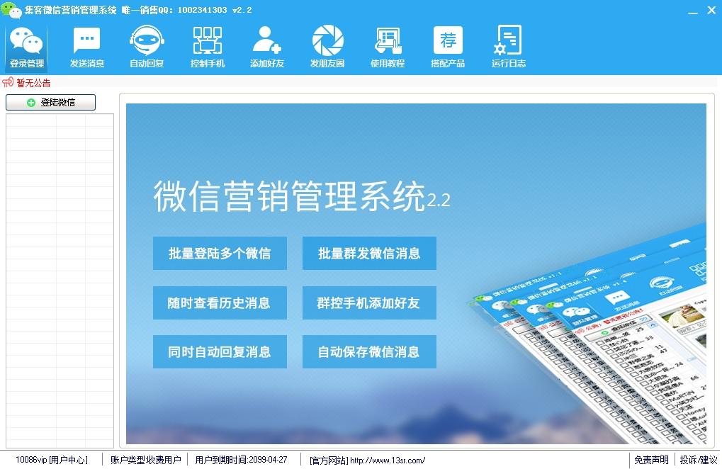 百分百微信营销管理系统V2.2 + 注册机