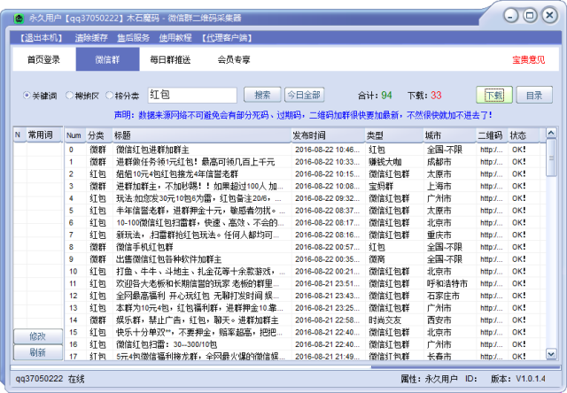 微信群二维码采集器V1.4