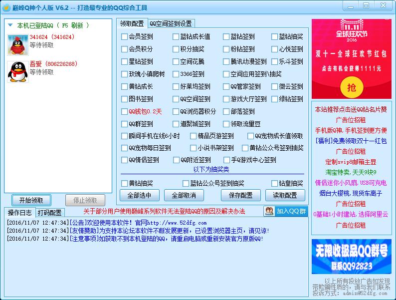 巅峰Q神个人版 V7.2
