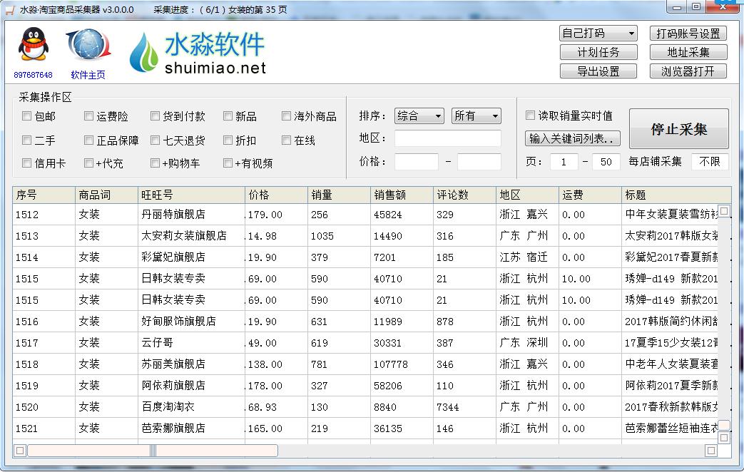 水淼・淘宝商品采集器 v3.0.0.0 - 采集淘宝商品销售数据输出报表