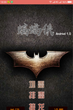 安卓蝙蝠侠破解版V5.0 微信埋雷排雷