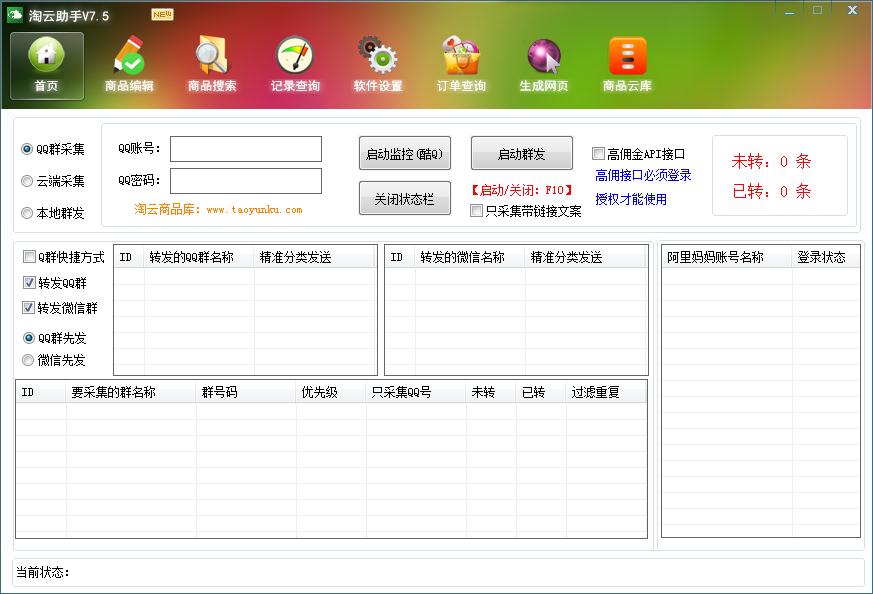 淘宝客助手V8.2 淘宝客采集,发布软件