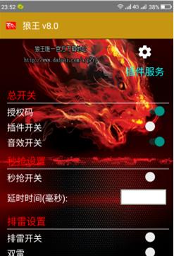 安卓狼王v8.0破解版 随便输入授权