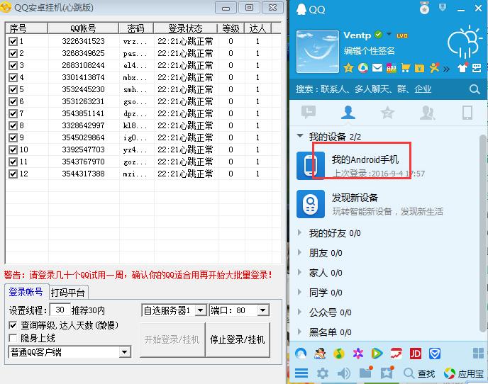 QQ安卓挂机(心跳版)-自动识别
