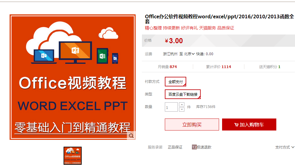 Office办公yabovip10视频教程word/excel/ppt/2016/2007/2010/2013全套