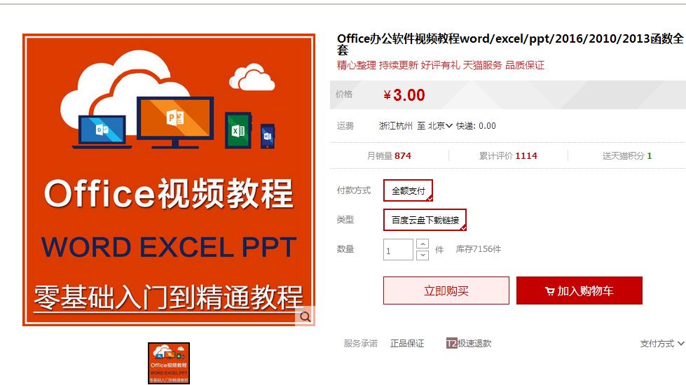 Office办公软件视频教程word/excel/ppt/2016/2007/2010/2013全套