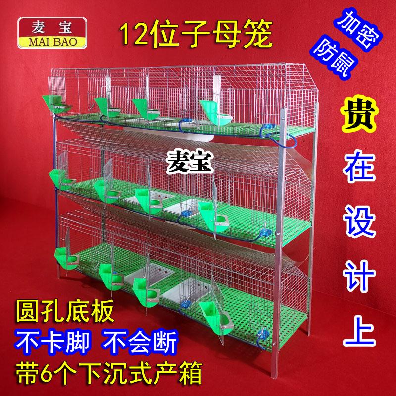 Клетка для кроликов клетка для разведения Большая трехслойная 12-битная клетка для кроликов без навоза для матери и ребенка Большая клетка для домашних кроликов на ферме