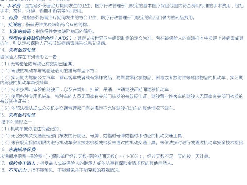关于保险_09.png