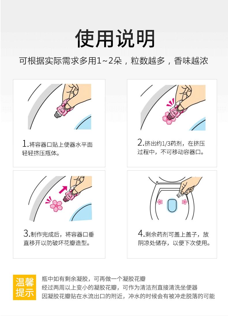 3支!抖音同款日本清香马桶凝胶花瓣 14