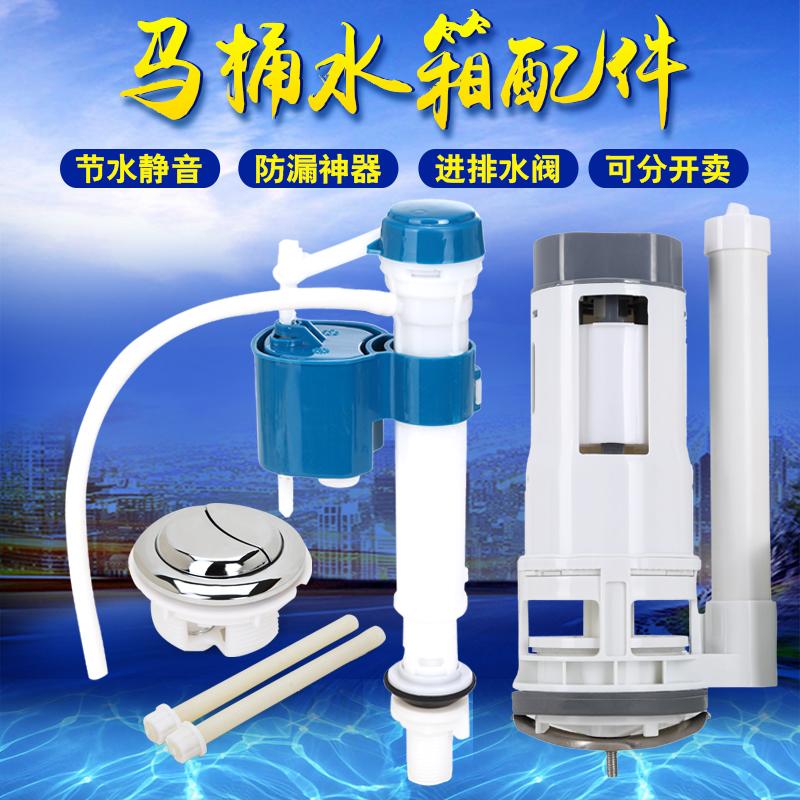 马桶配件通用进水阀上水器老式抽水坐便器水箱排水阀冲水按钮全套