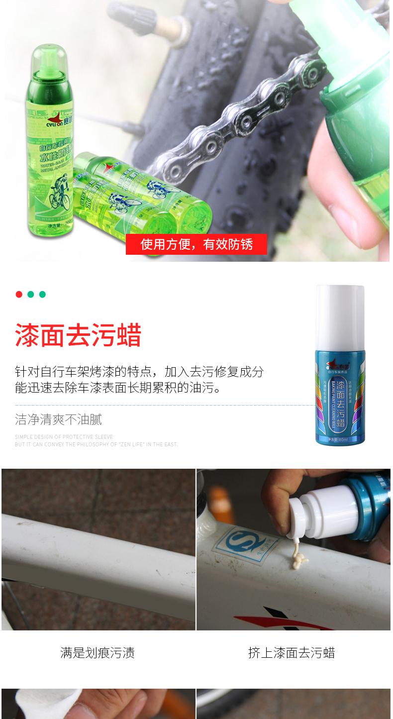 自行车去污除锈剂登山车链条清洗剂润滑油单车清洁保养套装前叉油详细照片