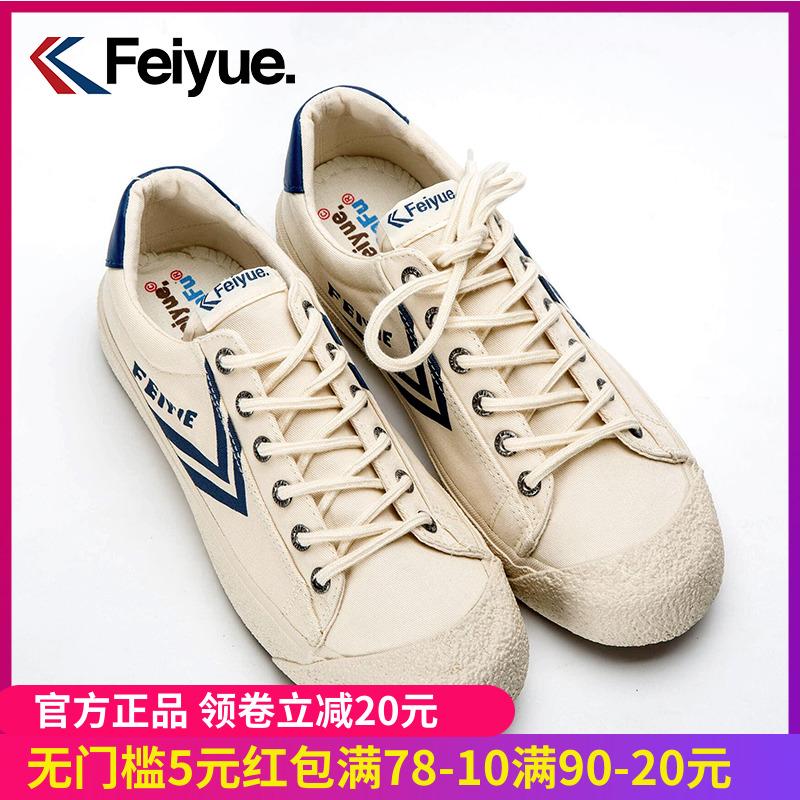 v帆布复古帆布鞋情侣日系原宿feiyue低帮男女板鞋潮流休闲鞋938