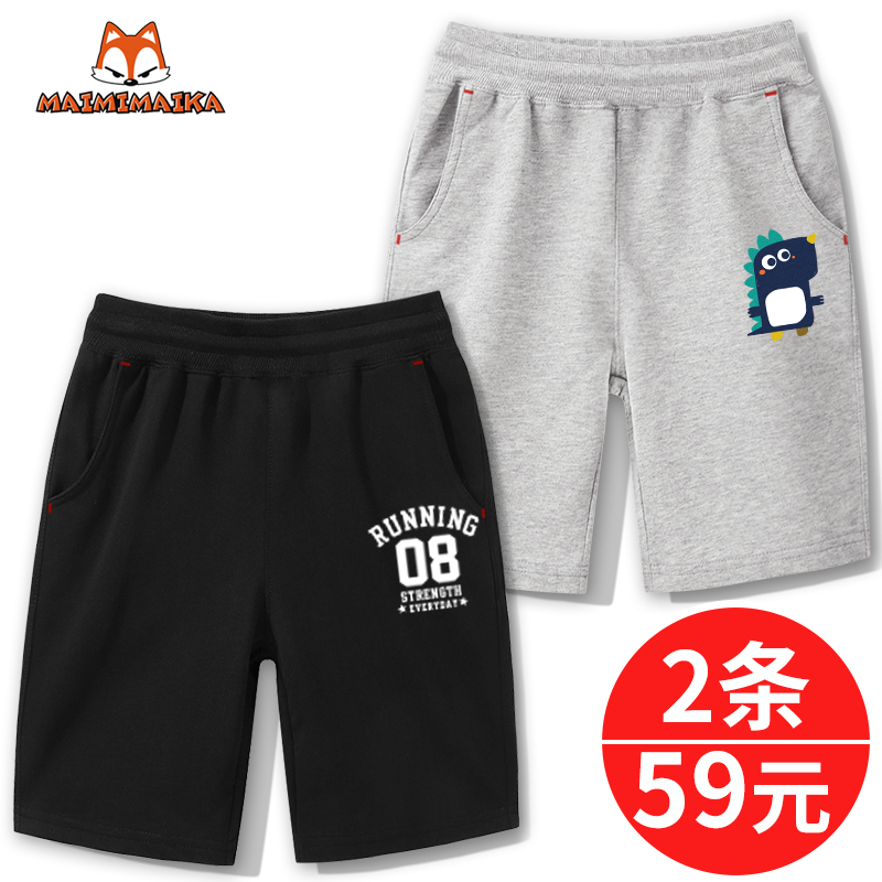 38a2585c7357 Boy shorts summer thin children s pants pants 2019 new sports children s  clothing boys large Children summer pants