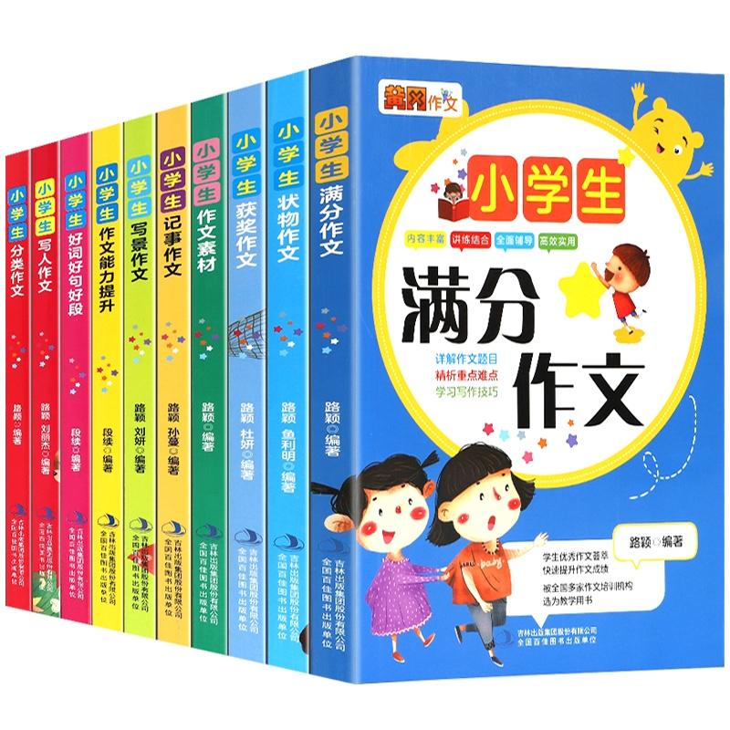 【2020新编版】加厚版黄冈作文书大全