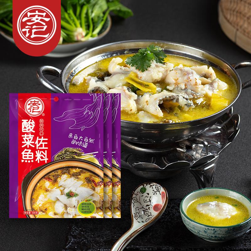 安记食品 酸菜鱼佐料 300g*3包 天猫优惠券折后¥13.8包邮(¥23.8-10)
